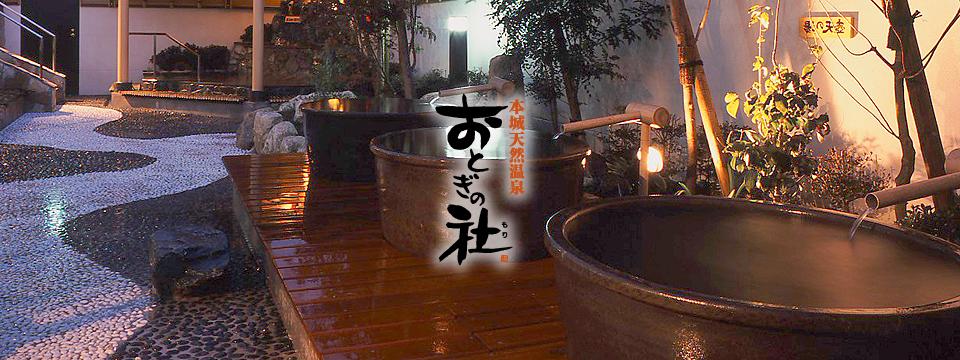 北九州市八幡西区にある本城天然温泉おとぎの杜
