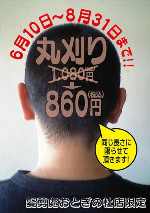 丸刈り860円キャンペーンA3